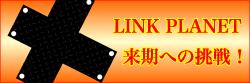 LINKPLANET来期への挑戦!
