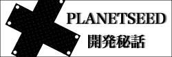 樹脂製敷板プラネットシード開発秘話