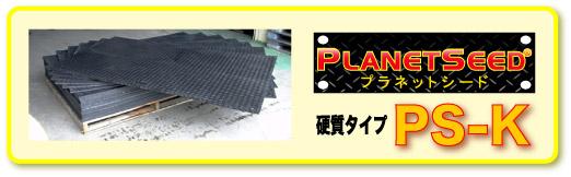 国産リサイクルプラスチック100% 樹脂製敷板プラネットシード PS-K