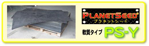 国産リサイクルプラスチック100% 樹脂製敷板(プラシキイタ)プラネットシード PS-Y