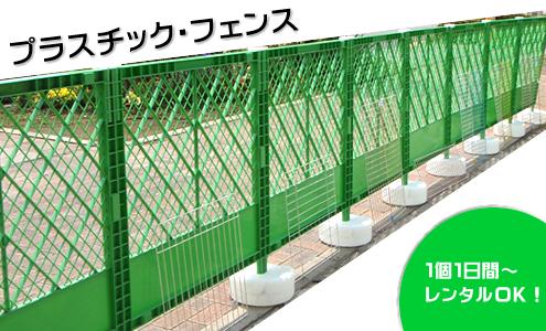 プラスチックフェンス(緑)レンタル