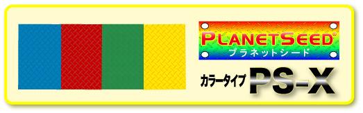 日本初100%リサイクルカラー樹脂敷板PS-X